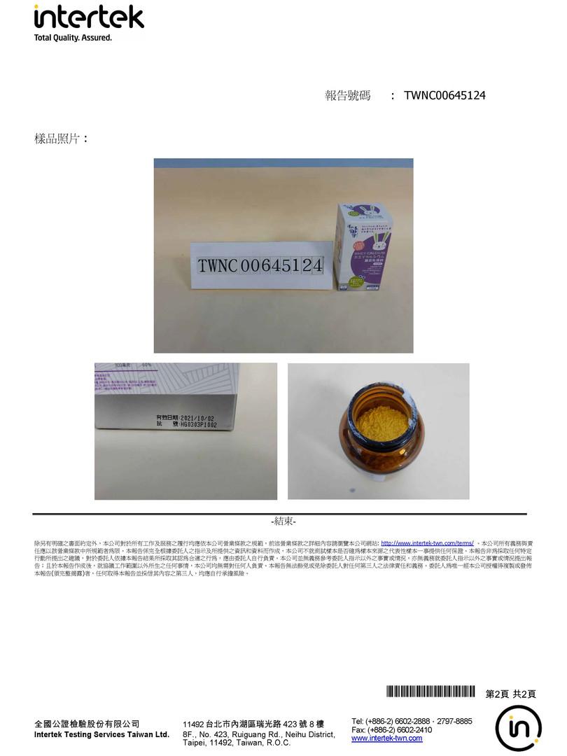 澤山寶貝乳清鈣_重金屬檢驗_Page_2.jpg
