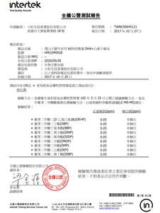 澤山DHA_塑化劑檢驗_Page_1.jpg