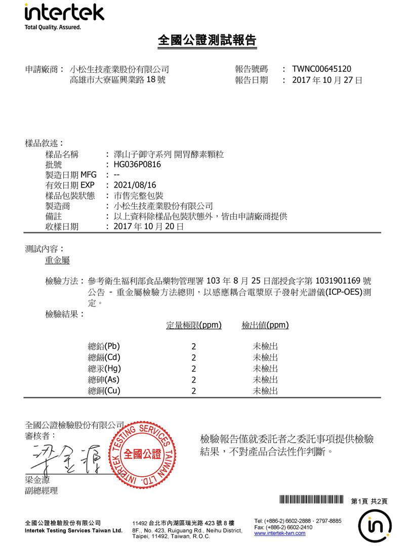 澤山開胃酵素顆粒_重金屬檢驗_Page_1.jpg