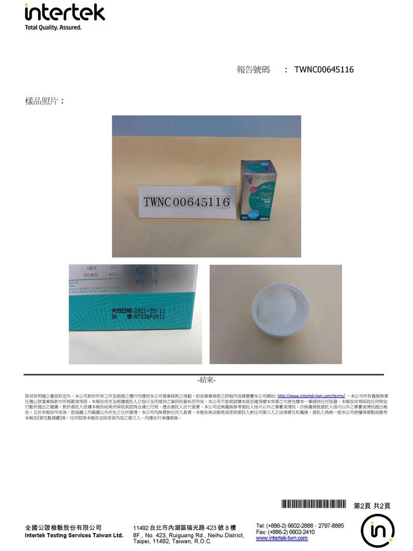 澤山檸檬酸鈣_重金屬檢驗_Page_2.jpg
