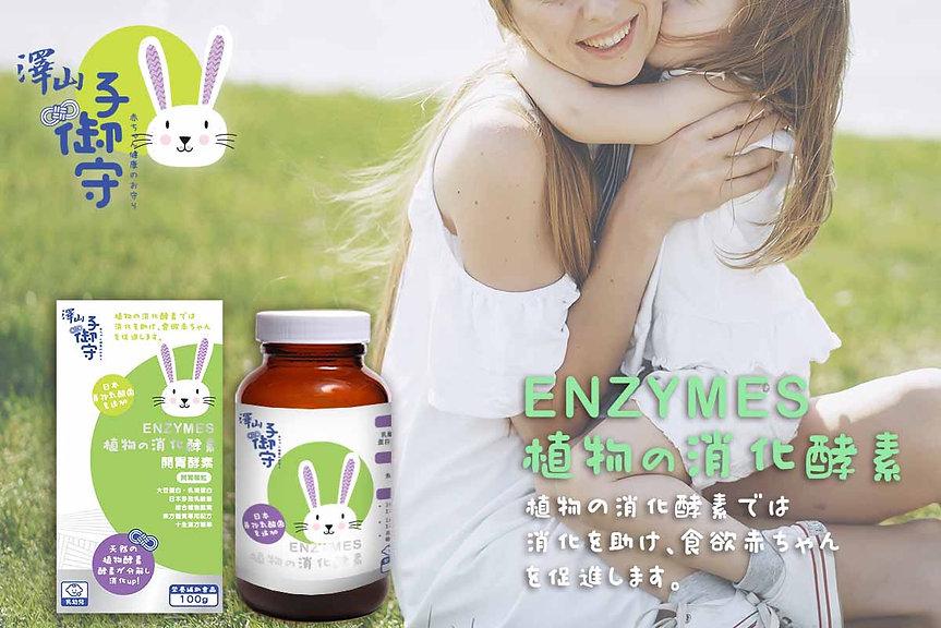 澤山子御守enzymes.jpg
