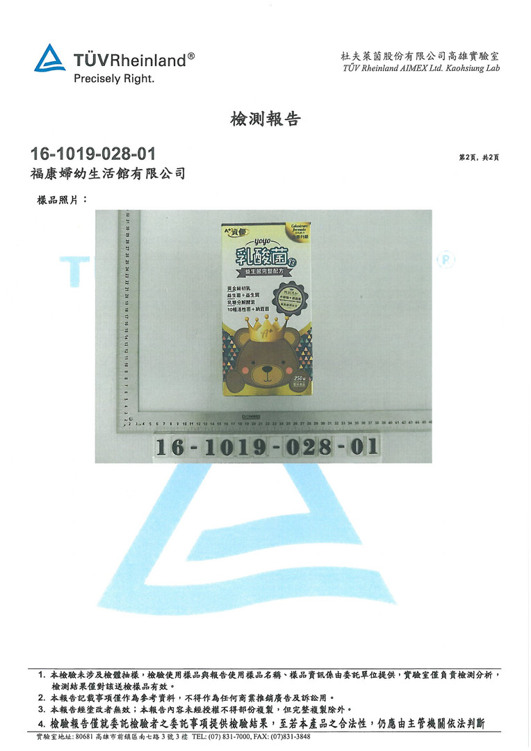 A+資優YOYO乳酸菌錠16-1019-028-01_Page_2.jpg