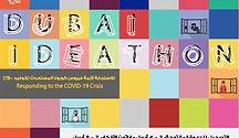 Dubai Ideathon present New Economic Model for Art and Culture Industry