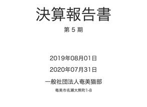 【第5期】決算報告