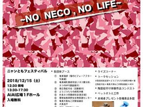 『ニャンともフェスティバル〜NO NECO, NO LIFE〜』