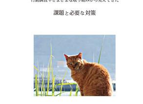 ACN&奄美哺乳類研究会 活動報告小冊子のご案内