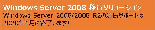 windows2008solution_tag.jpg