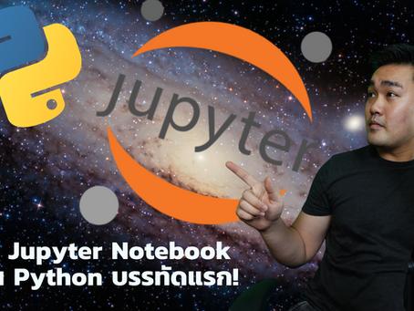 วิธีใช้ Jupyter Notebook อันดับ 1 โปรแกรมเขียน Python