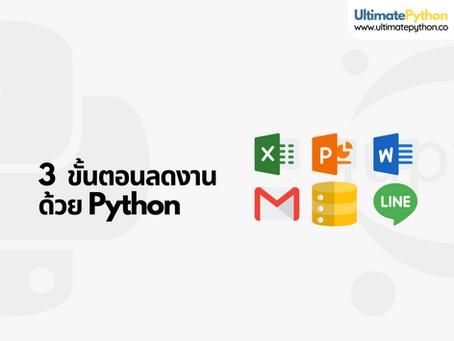 จะลดงานด้วย Python ต้องทำไงบ้าง? 3 ขั้นตอนง่ายๆ ที่ทำตามได้เลย