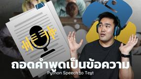 ถอดเสียงเป็นข้อความ real-time ใน 10 บรรทัด! Python Speech to Text