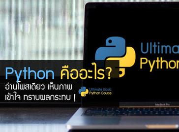Python เขียนโปรแกรม คืออะไร อ่านโพสเดียวจบ รู้เรื่อง เห็นภาพ ทราบผลกระทบ!