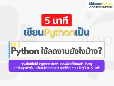 เรียน Python ใช้ประโยชน์ได้ทันที! ผ่านระบบอัตโนมัติ
