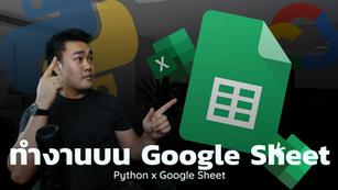 ใช้ Python ทำงานบน Google Sheet | Python Google Sheet