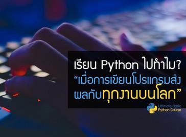 ถาม: จะเรียนเขียนโปรแกรมไปทำไม? ตอบ: การเขียนโปรแกรมเป็นเรื่องของทุกคน ไม่ใช่แค่สำหรับโปรแกรมเมอร์อี