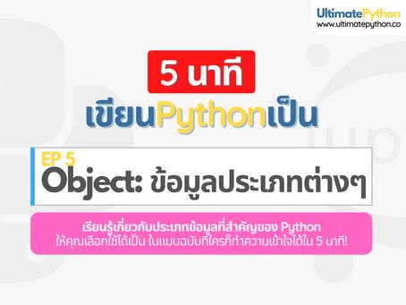 ทำความรู้จักกับ Object: ประเภทข้อมูลของ Python ที่เป็นพื้นฐานของทุกอย่าง