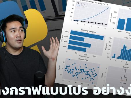 สร้างกราฟแบบโปร อย่างง่าย! Python Data Visualization