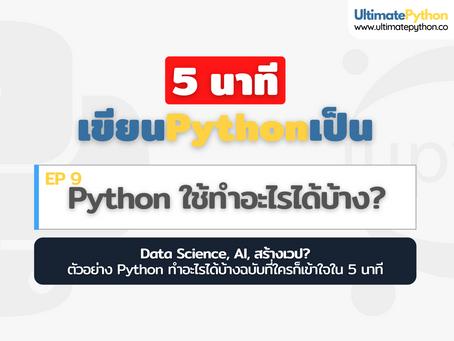 Python ทำอะไรได้บ้าง? ทำไมต้องเรียน?