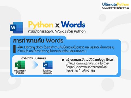 ลดงานเอกสารบน Words ด้วย Python กับระบบที่คุณออกแบบให้ทำงานของคุณโดยเฉพาะ!