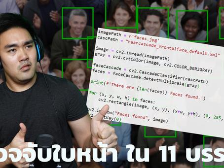 ตรวจจับใบหน้า ใน 11 บรรทัด Python Face Detection