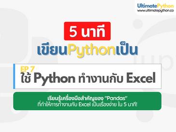 รวมคำสั่งใช้ Python ทำงาน Excel ทดลองเขียนได้ทันที!