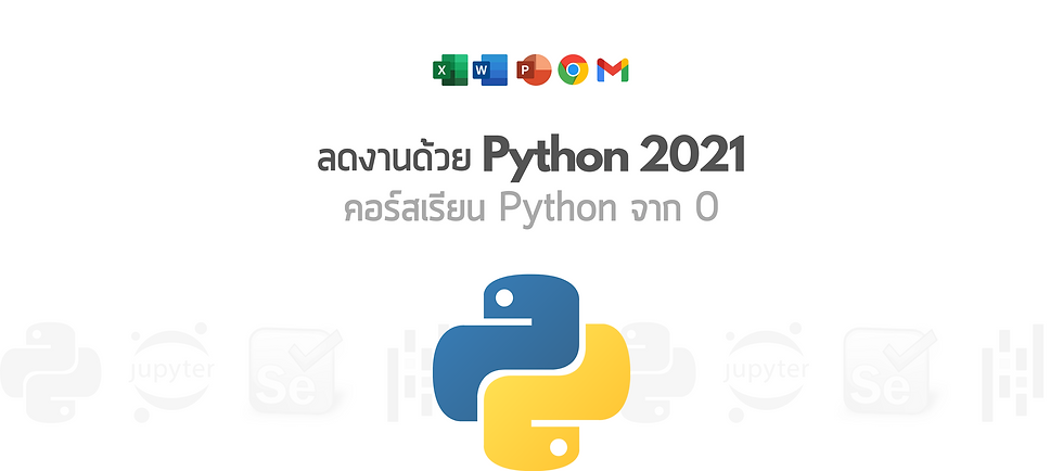 ultimate python background 2021.png