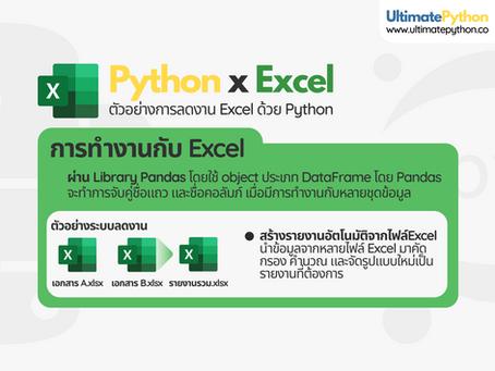 ลดงาน Excel ด้วย Python!!! ไอเดียที่คุณเอาไปทำได้จริง!!!