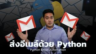 ส่งอีเมล์อัตโนมัติด้วย Python กับ Yagmail