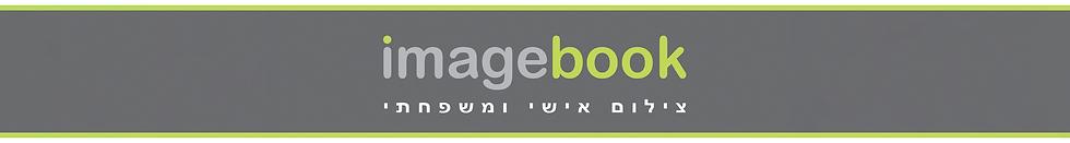 לוגו גדול וארוך לתמונת דף עסקי.png