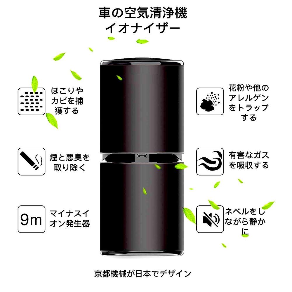 Nebelr車用空気清浄機イオナイザー-PM2.5、煙、塵、悪臭、フィルター不要、ポータブルマイナスイオンジェネレーターを除去-日本で設計 Nebelr shayō kūki seijō-ki ionaizā - PM 2. 5, Kemuri, chiri, akushū, firutā fuyō, pōtaburumainasuionjenerētā o jokyo - Nihon de sekkei