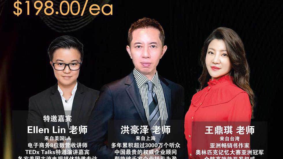2020 创新峰会论坛2.0 入场券 ticket