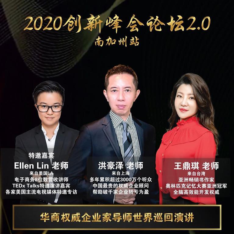 2020创新峰会论坛2.0 南加州los angeles站