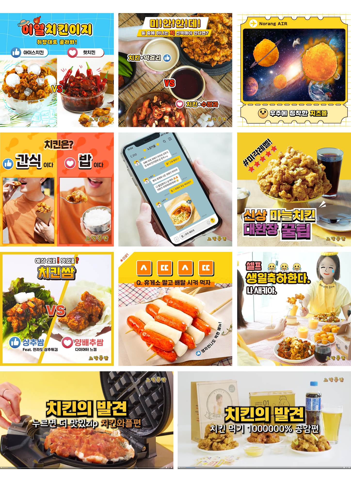 본문노랑통닭페북.png