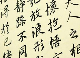 Mandarin Chinese HSK 3 (Part 1)