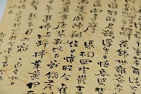 Mandarin Chinese HSK 4 (2nd 150 Words)