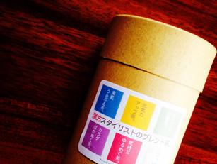 この秋、日々響のブレンド漢方茶が・・・♪