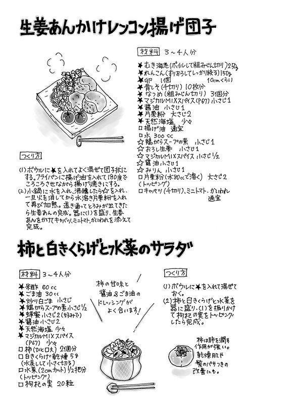 イラスト  (24)生姜あんかけレンコン揚げ団子.jpg