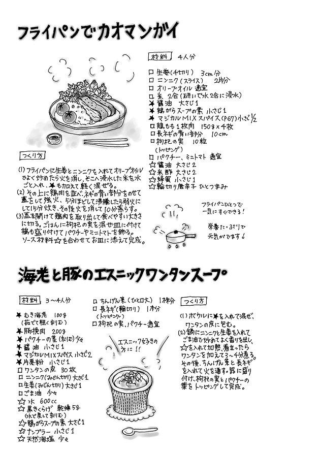 イラスト  (11)フライパンでカオマンガイ.jpg