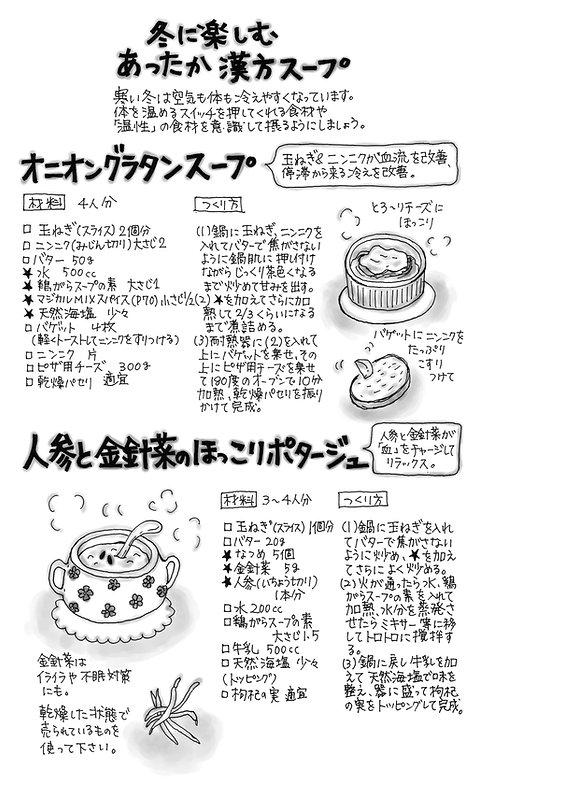 イラスト  (74)冬に楽しむあったか漢方スープ1.jpg