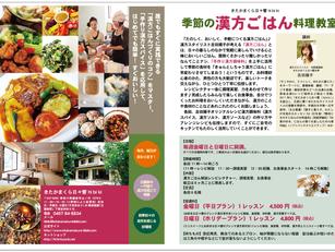 4月開講☆「季節の漢方ごはん料理教室」、詳細発表します!