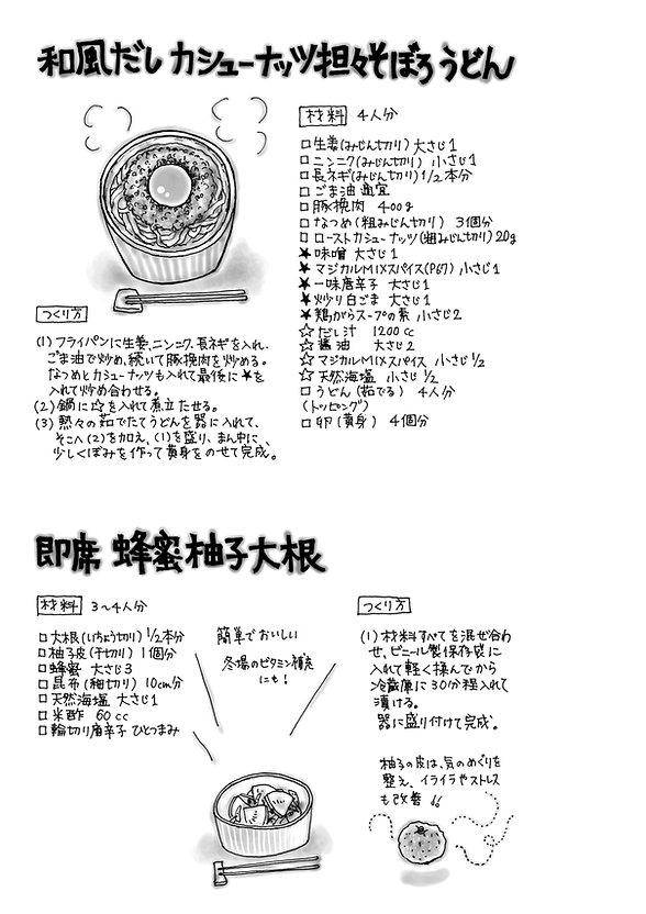 イラスト  (32)和風だしカシューナッツ坦々そぼろうどん.jpg