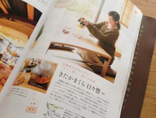 「お茶カフェ」散歩の達人MOOK、発売になりました♪