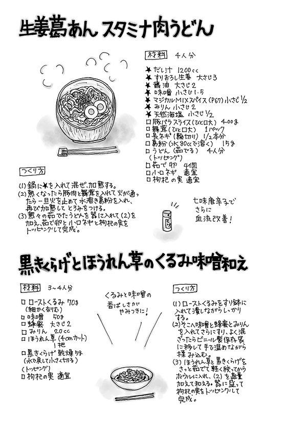 イラスト  (30)生姜葛あんスタミナ肉うどん.jpg
