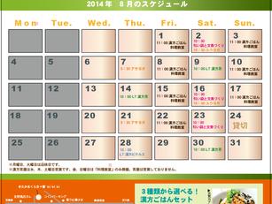 2014年8月の公式イベントスケジュール発表します♪