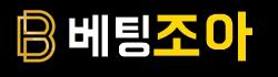 베팅조아-토토 카지노 먹튀검증 사이트.png