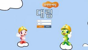 대림먹튀 통장협박팀과 유출픽 핑계로 몰수 확인업체