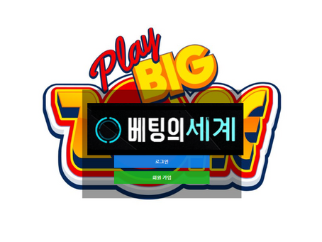 빅죤먹튀 mi-kok 베팅의세계 4번째 검거 토토사이트