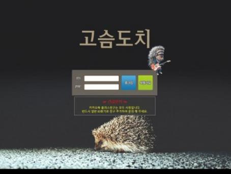 고슴도치먹튀 doc-aaa 베팅의세계 15번째 검거 토토사이트