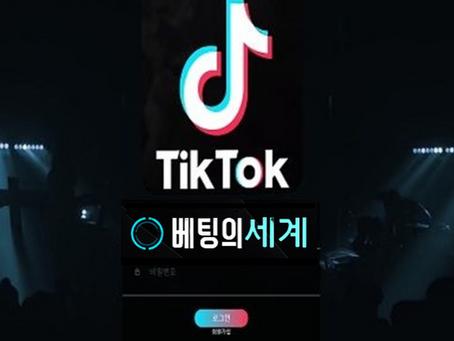 틱톡먹튀 TIK-TOK5 베팅의세계 5번째 검거 토토사이트