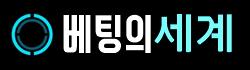 베팅의세계 로고.png