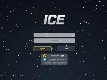 아이스먹튀 ice-at 베팅의세계 19번째 검거 토토사이트
